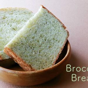 ホームベーカリーで作るブロッコリーのパン