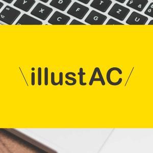 素材サイト「イラストAC」にイラストレーターとして登録してみました。