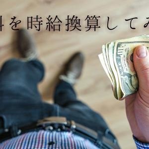 【薄給】給料を時給換算してみた【源泉徴収】