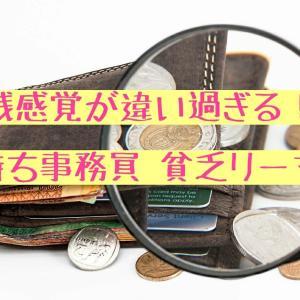 【格差社会】金持ち事務員 貧乏リーマン【投資?浪費?】