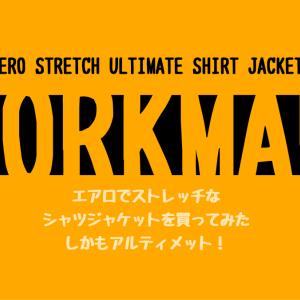 ワークマン エアロ ストレッチ アルティメット シャツジャケット AERO STRETCH ULTIMATE SHIRT JACKET を買ってみた