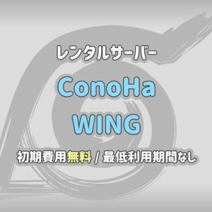 ブログ を始めるのに最適! レンタルサーバー は ConoHa WING がオススメ