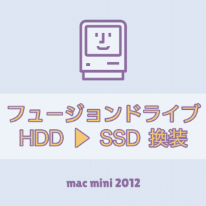 mac mini 2012fusion drive HDD → SSD へ