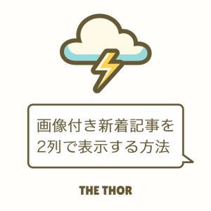 THE THOR[THE] 画像付き新着記事 ウィジェットを2列で表示する