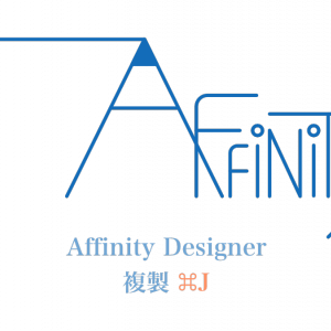 Affinity Designer変形の繰り返し (複製)