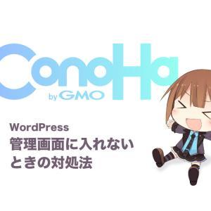 WordPress ConoHa WING管理画面に ログインできない