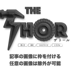 THE THOR記事の画像に枠を付ける CSS