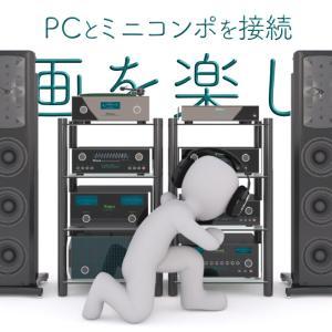 PC をミニコンポにつないで 動画 を楽しむための必須アイテム 3.5mm to 2RCA  オーディオケーブルを購入