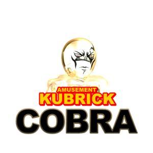 キューブリック 全5種 コブラ SERIES1 クリスタルボーイ