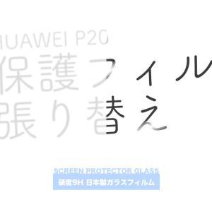 HUAWEI P20 保護フィルムの張替え