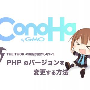 PHPのバージョンをアップする ConoHa WING