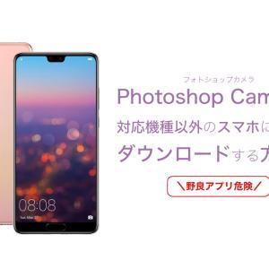 フォトショップカメラ を 対応機種以外 にインストールする方法adobe photoshop camera