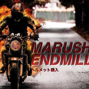 マルシン エンドミル を購入 marushin endmill