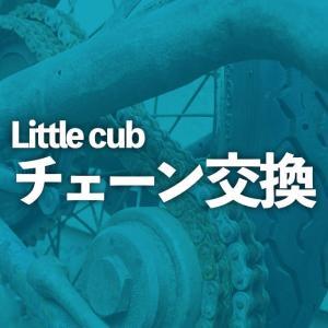 リトルカブ チェーン交換 【DIY】意外と簡単?
