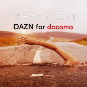 ドコモアフィリエイト DAZN for docomo のアフィリエイト開始