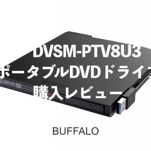 DVSM-PTV8U3 ポータブルDVDドライブ 購入レビュー