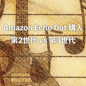Amazon Echo Dot 第3世代 購入 レビュー