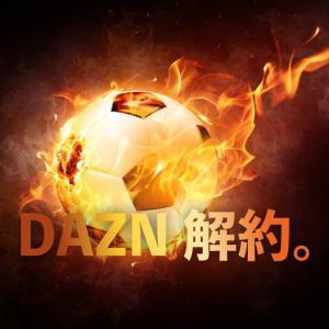 動画配信サービス『 DAZN 』無料体験 で解約した話