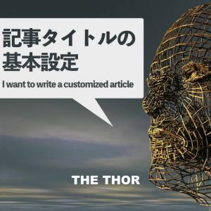 THE THOR 記事タイトルの設定