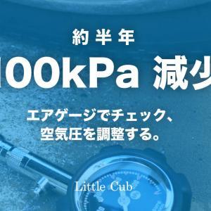 半年で 100kPa も減っている! 空気圧 調整