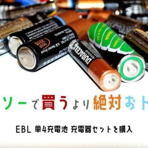 EBL 単4 充電池 (1,100mAh×16) 充電器セット (単4単3対応) を購入