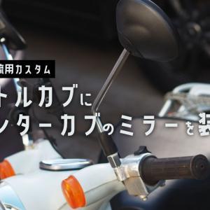 リトルカブ にハンターカブ(CT125)のミラーを装着【 ミラー交換 】