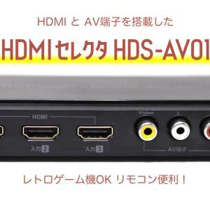 【 HDMI / AV セレクタ 】レトロゲームと最新ゲーム機が遊べる HDMI切替器 HDS-AV01