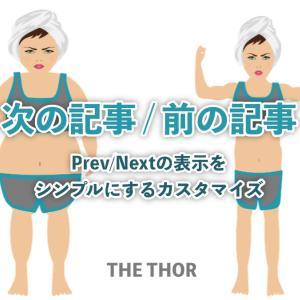 THE THOR 次の記事 / 前の記事 Prev/Nextの表示をシンプルにするカスタマイズ