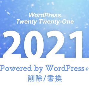 フッターの「 Powered by WordPress 」を削除または書き換える方法 Twenty Twenty-One