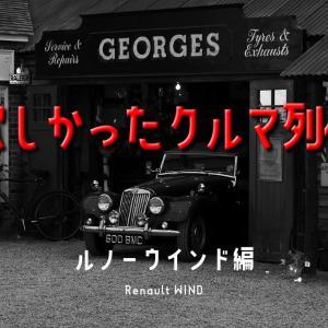 ルノー ウインド Renault WIND 【欲しかったクルマ列伝】