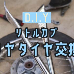 リトルカブ リヤタイヤ交換  必要な道具とパーツと手順