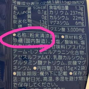 砂糖のお話③「スポーツドリンク」