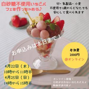4月「白砂糖不使用:いちごパフェを作っちゃおう♪」開催報告