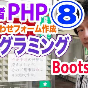 初心者PHPプログラミング講座8 お問合せフォーム BootstrapとCSSでイケてるデザインにする