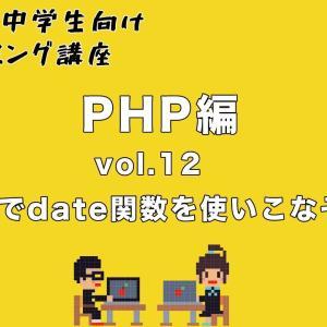【超初心者向け】PHPプログラミング講座 vol.12 date関数を使いこなそう!