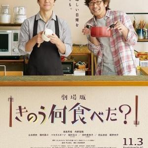 劇場版「きのう何食べた?」11月3日に公開決定