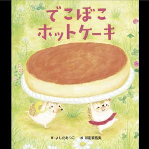 【でこぼこホットケーキ】 よしだあつこ/川副真佑実