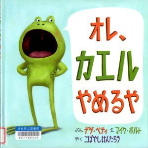 【オレ、カエルやめるや】デヴ・ペティ/マイク・ボルト/小林賢太郎