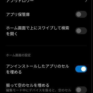 Xiaomi Redmi note 8 pro ドロワー導入について