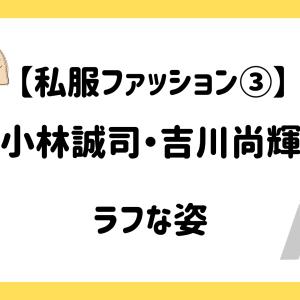 小林誠司・吉川尚輝のラフな姿【私服ファッション③】