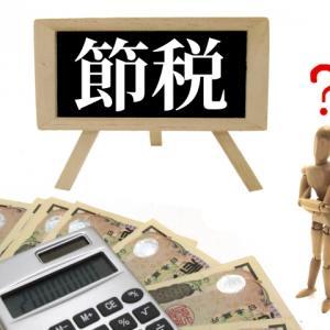 元税務担当が教える税金の話(節税編)