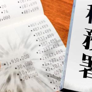 元税務担当が教える税務調査の対象になる5つの理由
