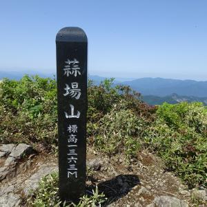 アップダウンの連続~飯豊連峰前衛峰の蒜場山③ファイナル