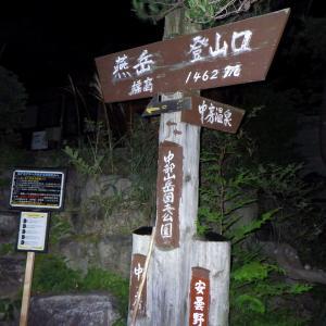 北アルプス表銀座~喜作新道大縦走①・・・燕岳稜線へ