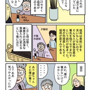 祖母と箸の話その2