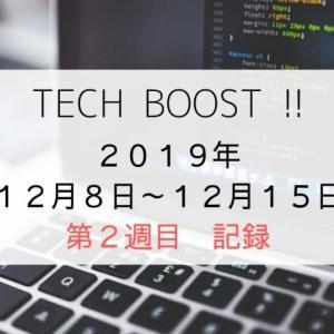 【受講2週目】「TECH BOOST」で何を学んでいる?成長記録:2019/12/8~12/15