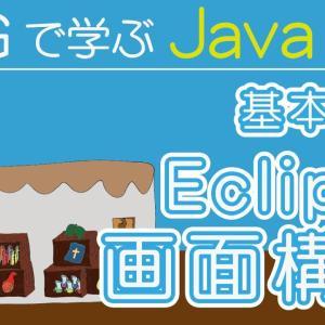 Java入門 【 画面構成と注意事項 】~ 基本操作 ~
