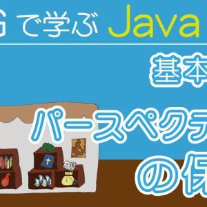 Java入門 【 パースペクティブの保存 】~ 基本操作 ~