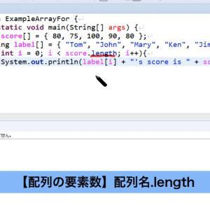 014-Javaの基本-配列とfor文【新人エンジニアが最初に覚えたい100のJava文法】