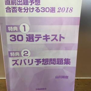 社労士試験勉強 5年目 その②